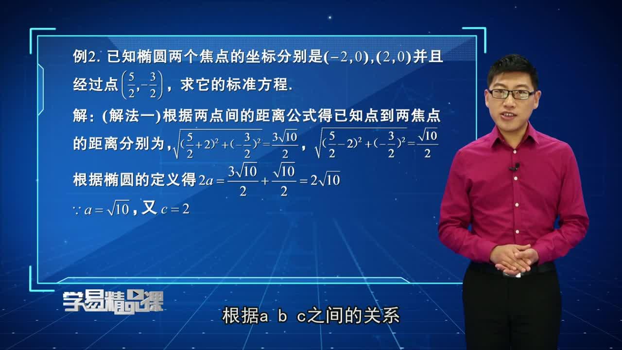 解析几何 圆锥曲线 椭圆 第一讲 椭圆的定义及用椭圆的定义求标准方程