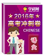 2016年高考语文冲刺卷