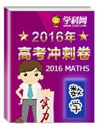 2016年高考数学冲刺卷