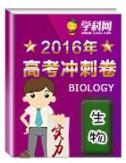 2016年高考生物冲刺卷