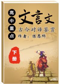 高中重点文言文古今对译鉴赏(下册)