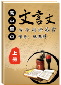 高中重点文言文古今对译鉴赏(上册)