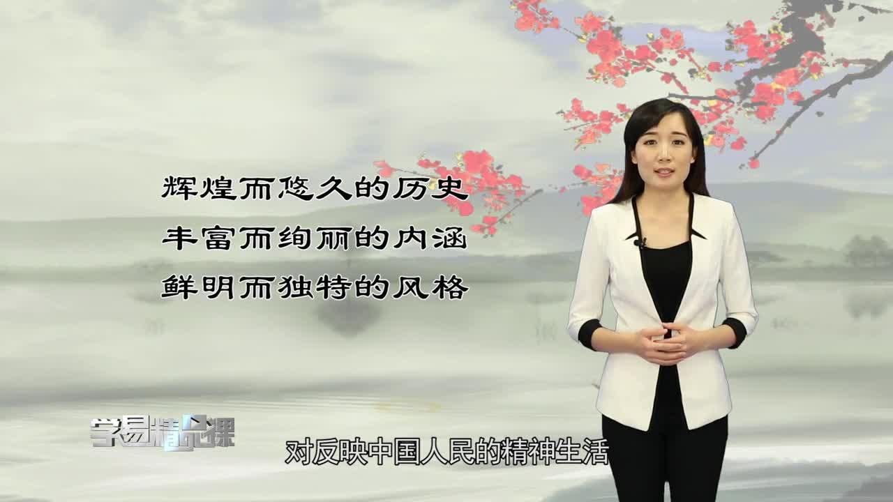 文化生活 我们的中华文化 第二讲 中华文化的独特性与区域性