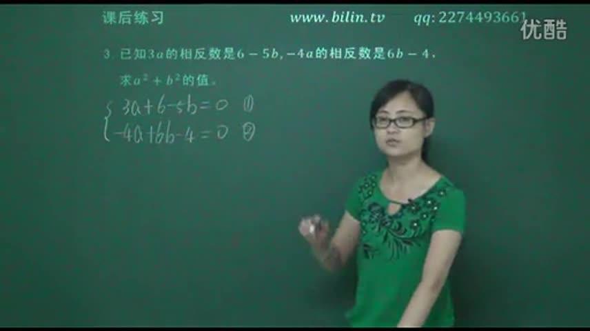 初中数学 消元—二元一次方程组的解法 259_标清