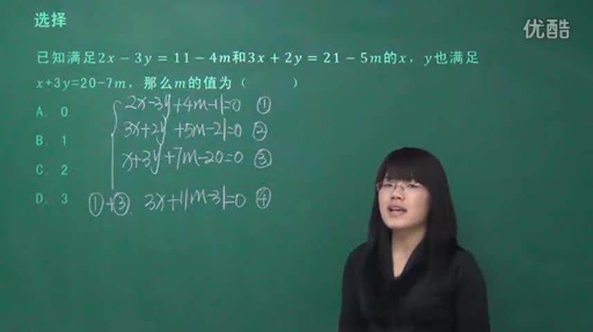 初中数学 三元一次方程组 248_标清