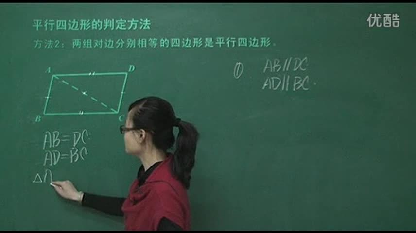 初中数学 平行四边形的判定方法 248_标清