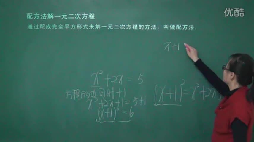 初中数学 解一元二次方程-配方法 248_标清
