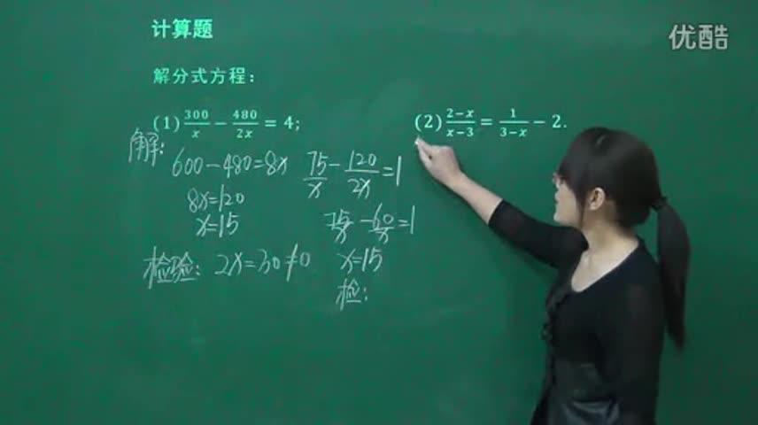 初中数学 分式方程的解法 249_标清