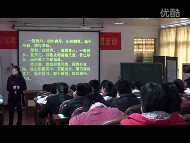 初中语文《狼》(探究类)_微课展示_标清