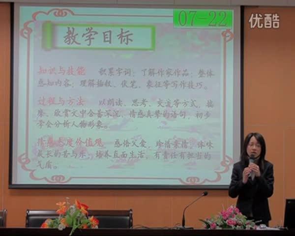 初中语文《爸爸的花儿落了》(说课类)_微课展示_标清
