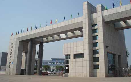 湖南省株洲市第十八中学