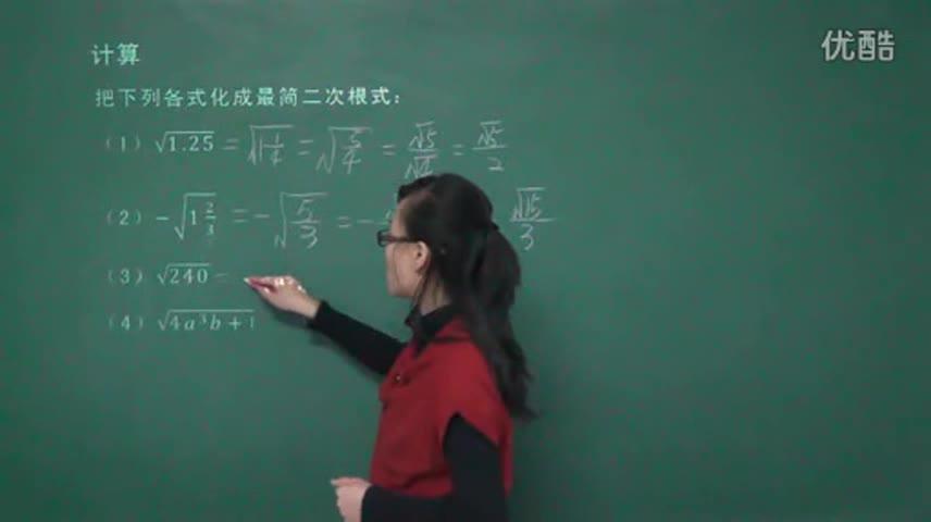 初中数学 最简二次根式 250_标清