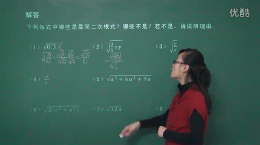初中数学 最简二次根式 249_标清