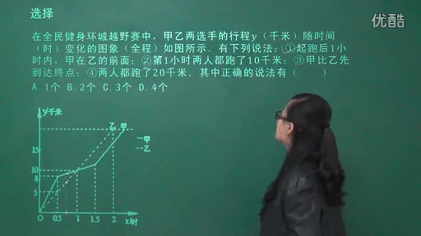 初中数学 一次函数的应用 248_标清