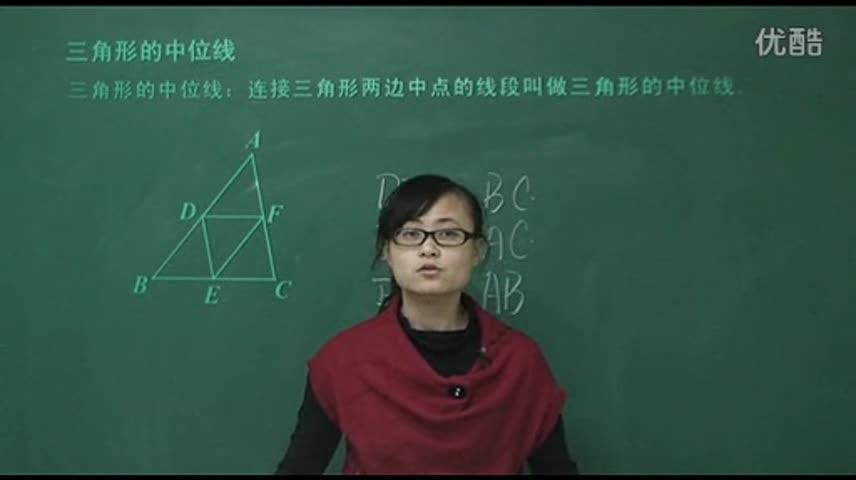 初中数学 三角形中位线定理 248_标清