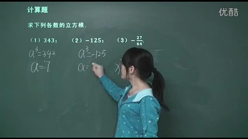 初中数学 立方根和开立方 249_标清