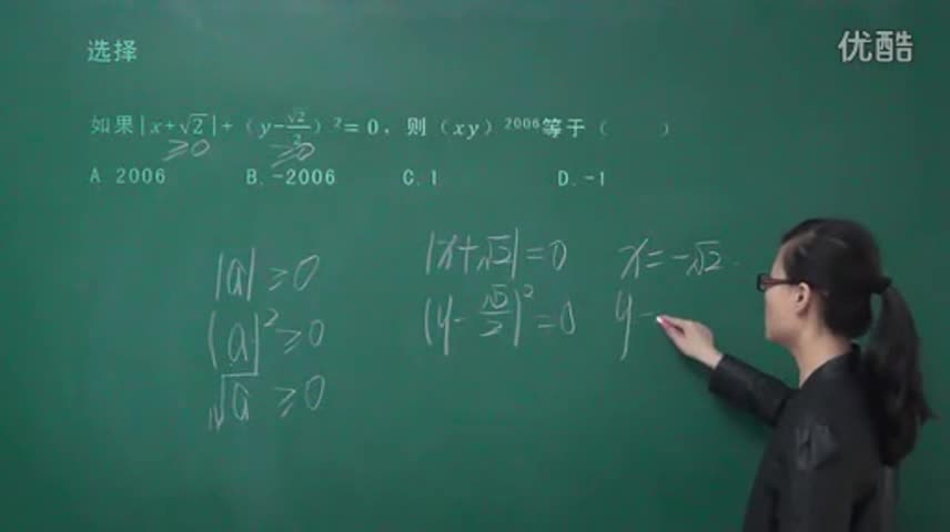 初中数学  算术平方根 201 _标清