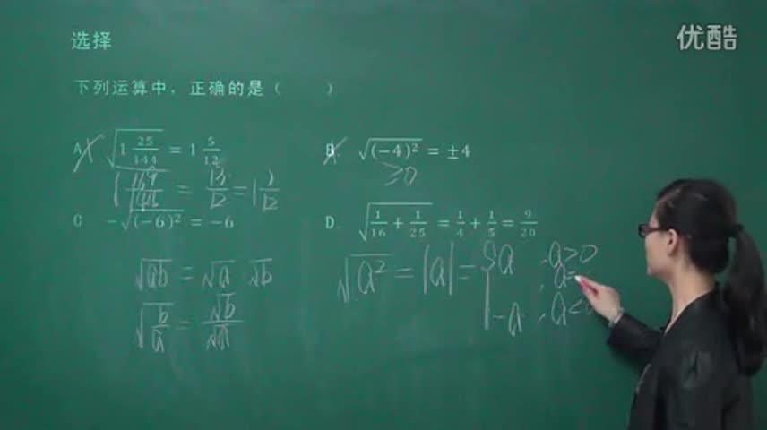 初中数学  立方根 200_标清