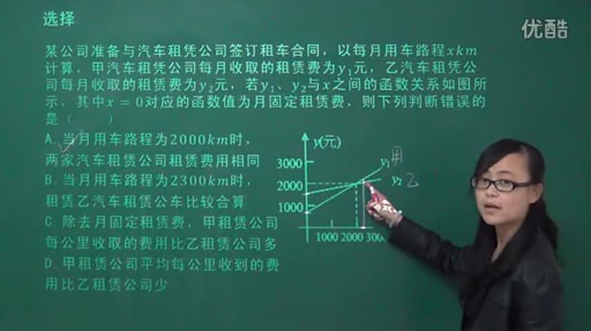 初中数学 一次函数的应用 249_标清