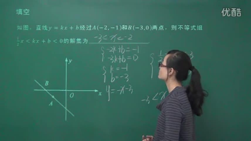 初中数学 一次函数 一次函数与一元一次不等式001_标清