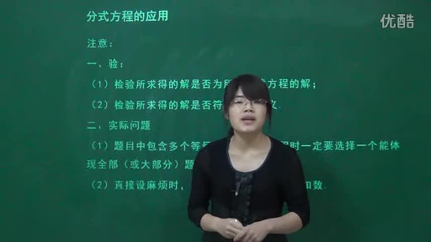 初中数学 分式方程的应用 248_标清