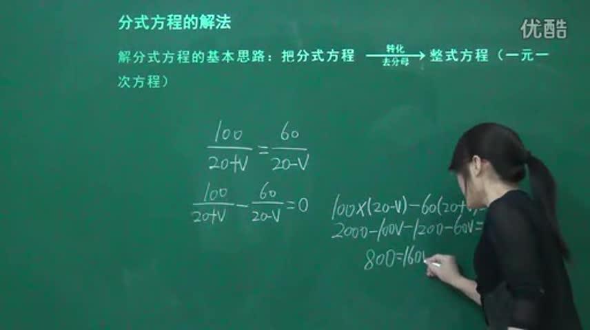 初中数学 分式方程的解法 248_标清