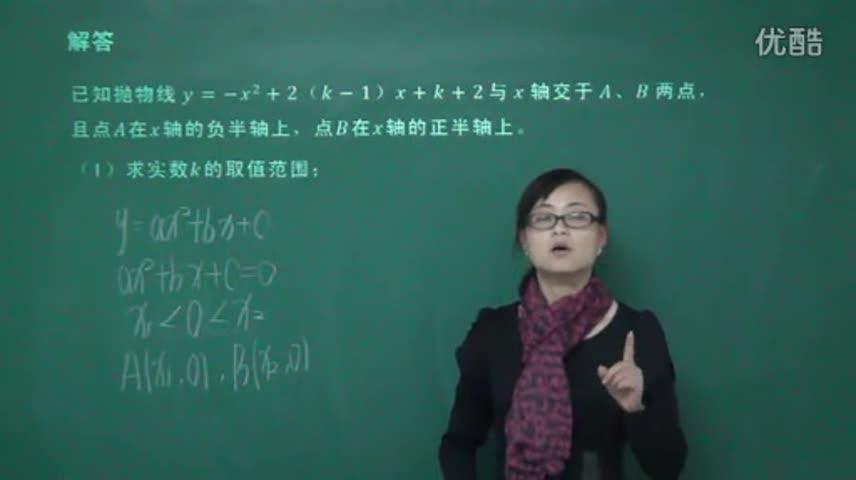 初中数学 二次函数与一元二次方程的关系006_标清