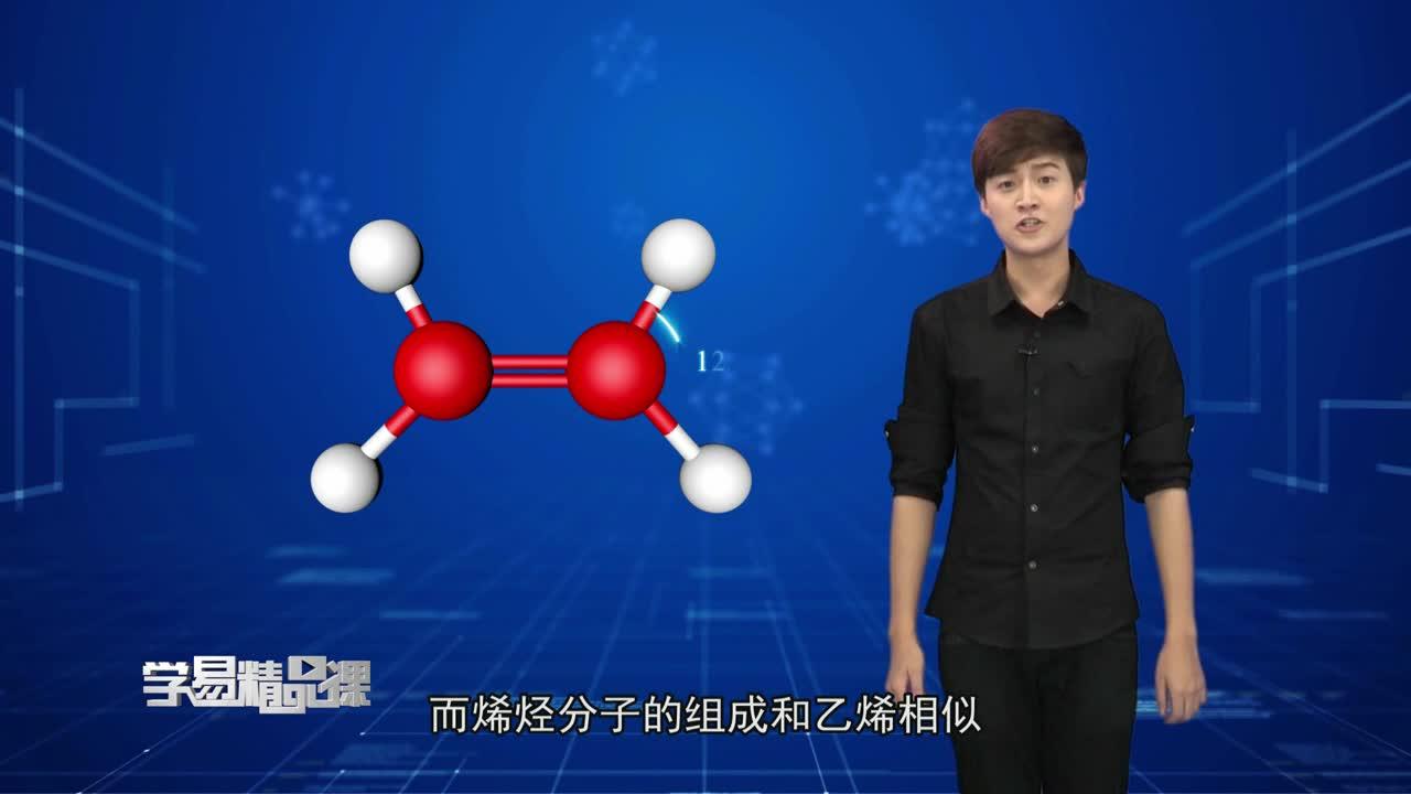烃 乙烯和烯烃 第二讲 烯烃