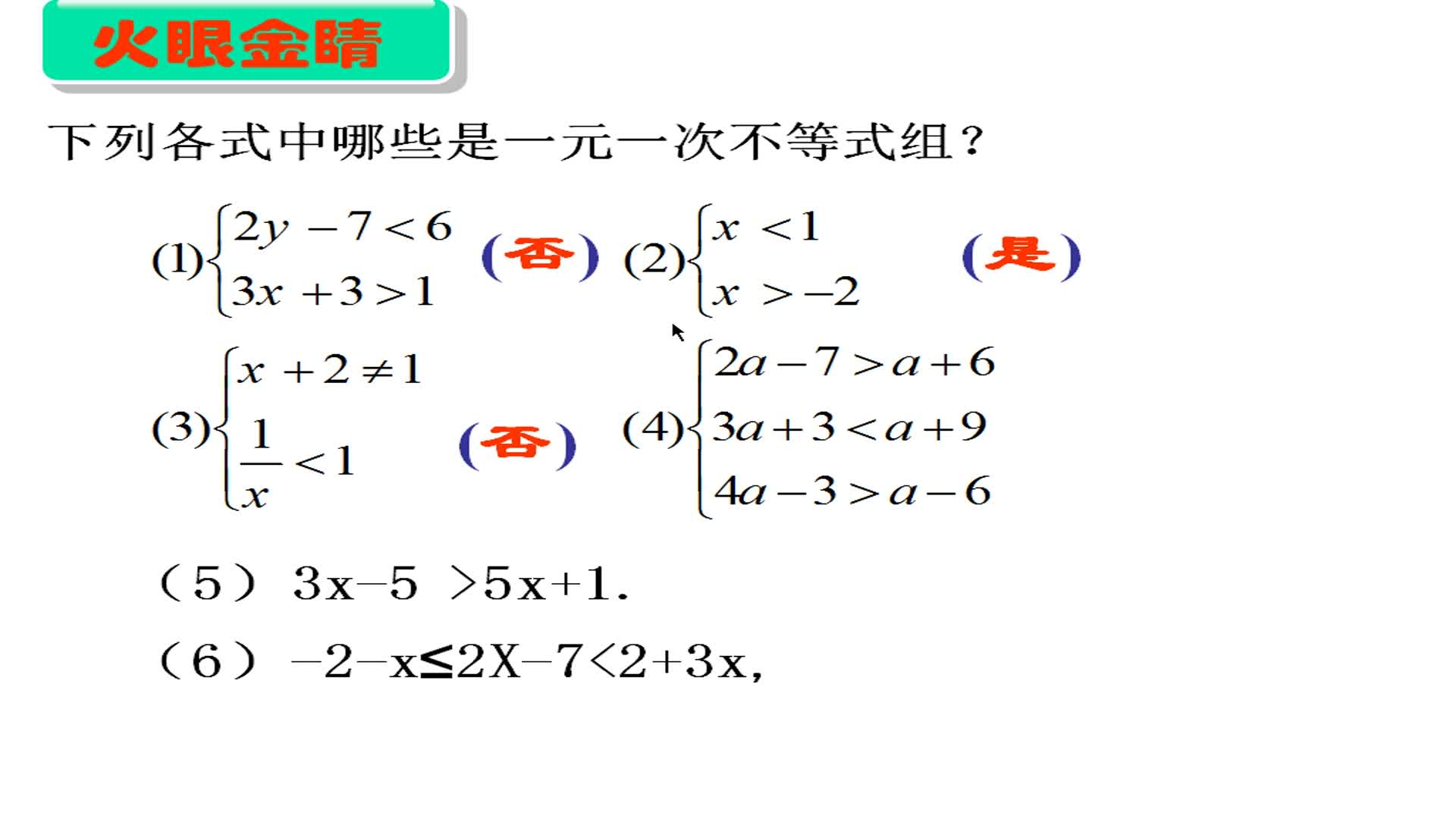 一元一次不等式组(1)