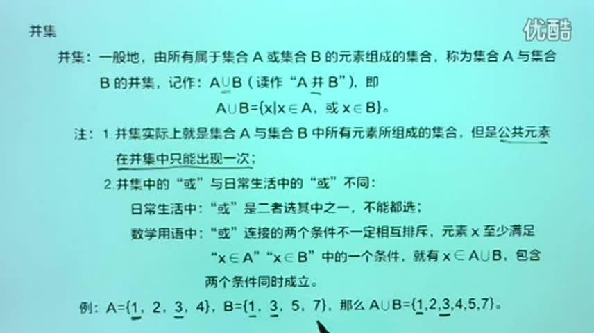 高中数学 必修1《集合与函数的概念》并集_标清