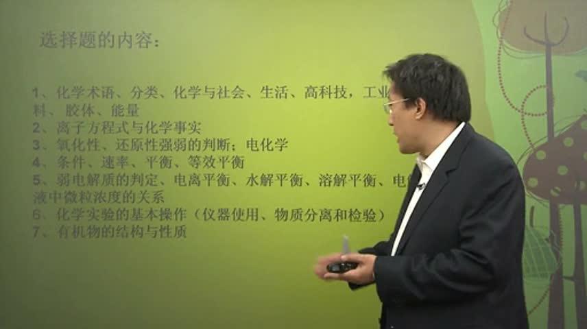 高考化学 【2013高考化学答题技巧视频(1)】