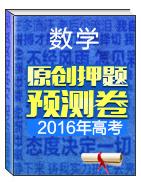 2016年高考数学原创押题预测卷
