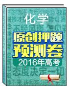 2016年高考化学原创押题预测卷