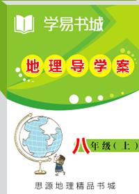 人教版地理八年级上册全册导学案·第一章 从世界看中国 ·第一节 疆域