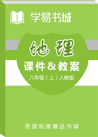 人教版地理八年级上册全册课件和教案集·第一章 从世界看中国·第三节 民族