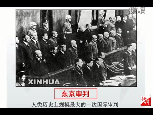 历史微课 世界反法西斯战争胜利的影响_标清