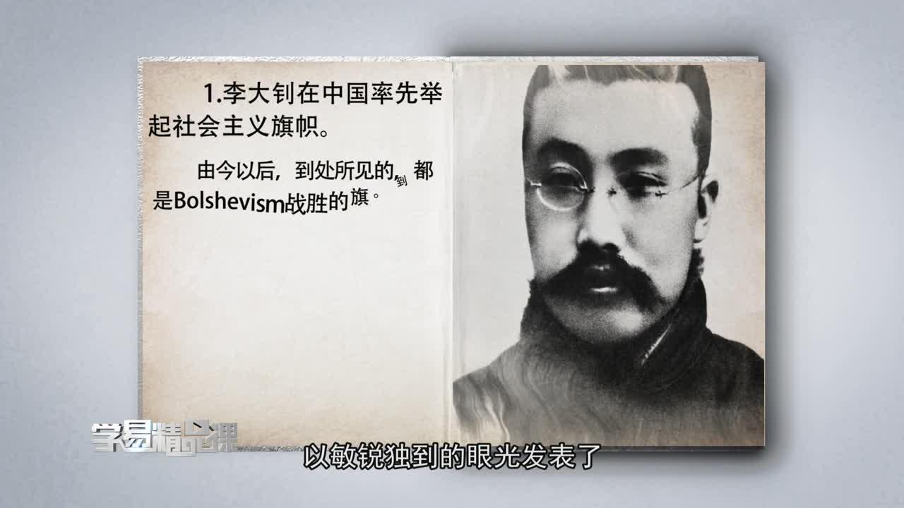 近代中国的思想解放潮流 新文化运动与马克思主义的传播 第二讲 马克思主义在中国的传播