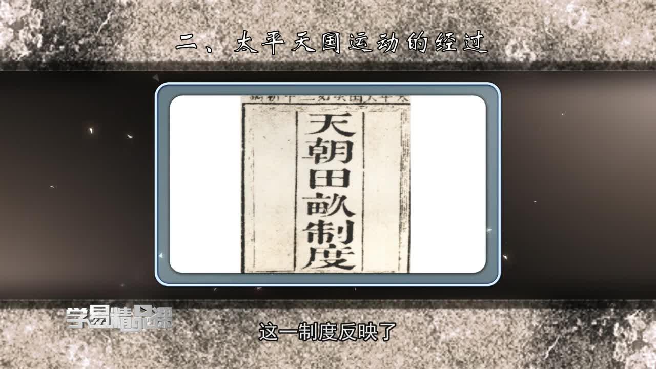 近代中国反侵略、求民主革命 太平天国运动 第一讲 从金田起义到天国悲剧