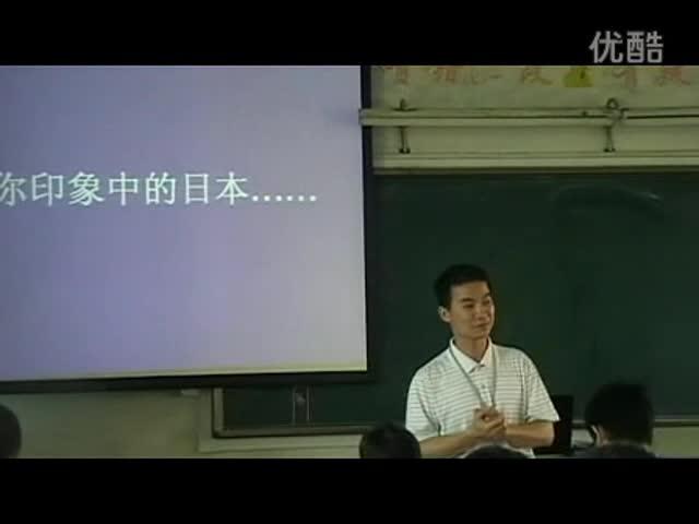 初中地理《日本》(导入类)_微课展示_标清
