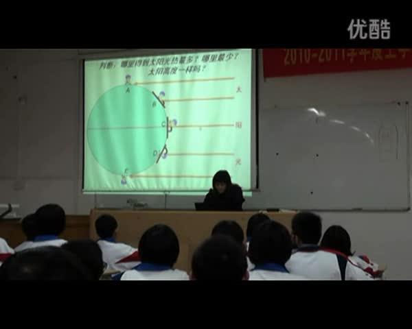 初中地理《地球的运动》(合作探究类)_微课展示_标清