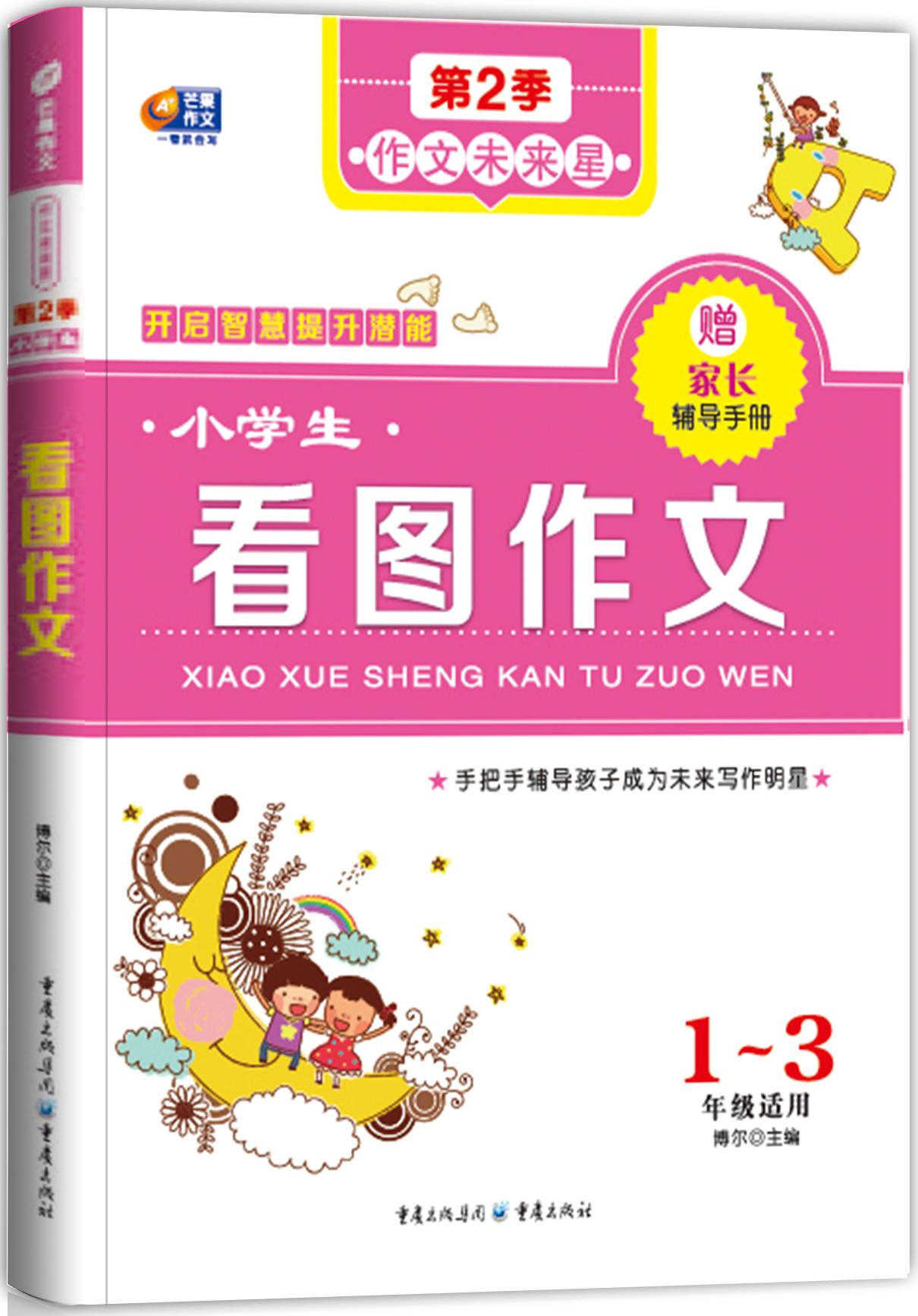 芒果作文 小学生看图作文(1-3年级适用)