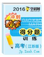 """2016届高考冲刺数学""""得分题""""训练(江苏版)"""