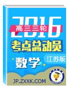 2016年高考数学三轮考点总动员(江苏版)