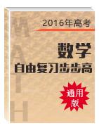 2016年高考数学自由复习步步高系列(通用版)