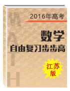 2016年高考数学自由复习步步高系列(江苏版)