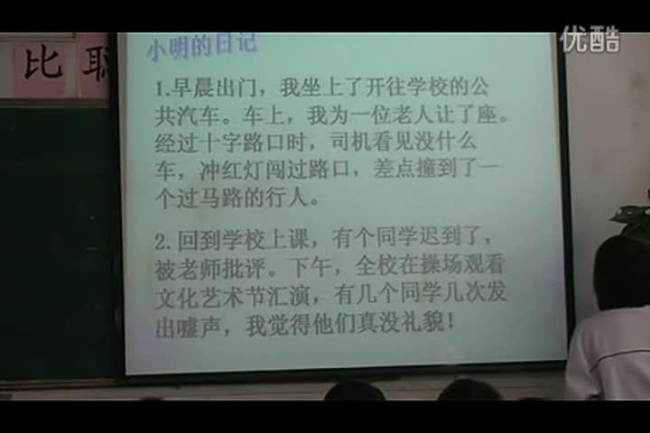 初中政治《法律是一种特殊的行为规范》(讲授类)_教师微课展示_标清