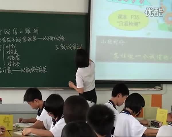 初中政治《坚守诚信的绿洲》(合作探究类)_教师微课展示_标清