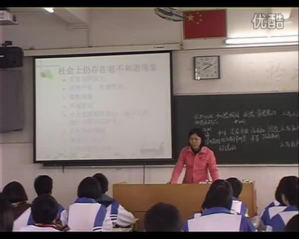 初中政治《构建和谐社会》(合作类)_教师微课展示_标清