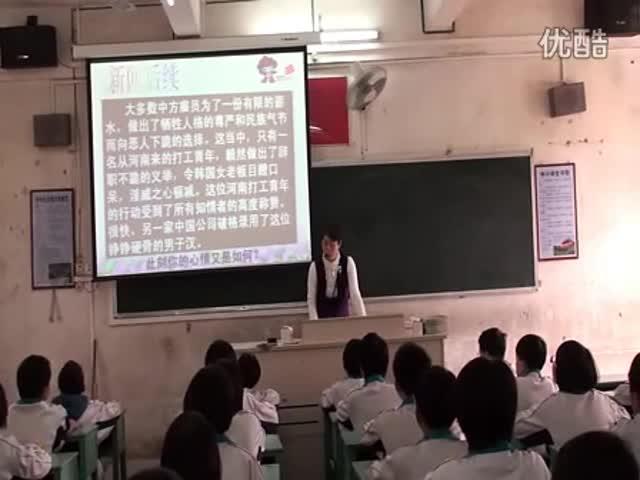 初中政治《维护人格尊严》(探究类)_教师微课展示_标清
