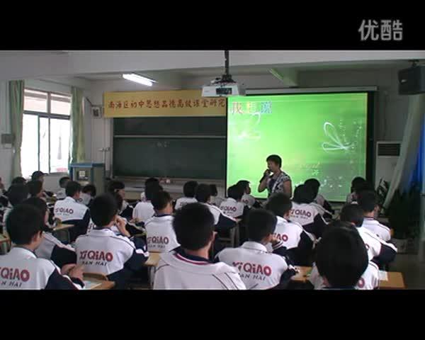 初中政治《欣赏》_教师微课展示_标清